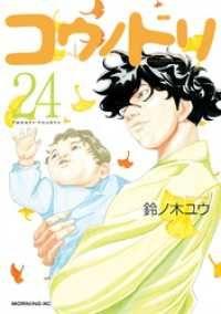 コウノドリ ― 24巻/Kinoppy人気電子書籍