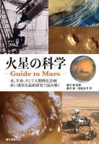 火星の科学 ‐Guide to Mars- ― 水、生命、そして人類移住計画 赤い惑星を最新研究で Kinoppy電子書籍ランキング