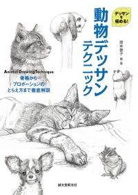 動物デッサンテクニック ― 骨格からプロポーションのとらえ方まで徹底解説 Kinoppy電子書籍ランキング