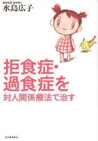 拒食症・過食症を対人関係療法で治す/ Kinoppy電子書籍