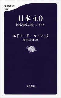 日本4.0 国家戦略の新しいリアル Kinoppy電子書籍ランキング