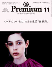 &Premium(アンド プレミアム) 2018年11月号 [つくりのいいもの、 ― のある生活'18秋冬。] Kinoppy電子書籍ランキング