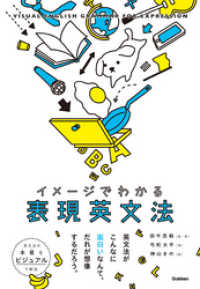 イメージでわかる表現英文法 「英文法の本質」をビジュアルで解説 Kinoppy電子書籍ランキング