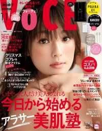 VOCE ― 2018年 11月号 Kinoppy電子書籍ランキング