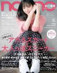 non-no ― 2018年11月号 Kinoppy電子書籍ランキング