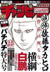週刊少年チャンピオン2018年43号 Kinoppy電子書籍ランキング