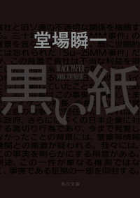 黒い紙/ Kinoppy電子書籍