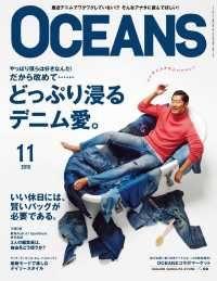 OCEANS ― 2018年11月号 Kinoppy電子書籍ランキング