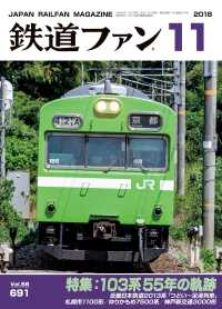 鉄道ファン2018年11月号 Kinoppy電子書籍ランキング