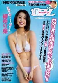 週プレ ― 10月8日号No.41 Kinoppy電子書籍ランキング