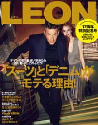 LEON 2018年 11月号 Kinoppy電子書籍ランキング