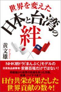 世界を変えた日本と台湾の絆 Kinoppy電子書籍ランキング
