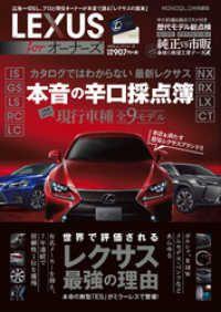 100%ムックシリーズ LEXUS for オーナーズ Kinoppy電子書籍ランキング