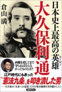 日本史上最高の英雄 大久保利通 Kinoppy電子書籍ランキング