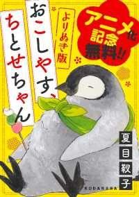 アニメ化記念無料版! よりぬき「おこしやす、ちとせちゃん」/夏目靫子 Kinoppy無料コミック電子書籍