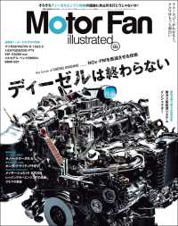 Motor Fan illustrated Vol.144 Kinoppy電子書籍ランキング