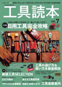 工具読本vol.7 Kinoppy電子書籍ランキング