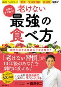 名医がすすめる! 老けない最強の食べ方 Kinoppy電子書籍ランキング