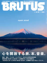 BRUTUS(ブルータス) 2018年 10月15日号 No.879 ― [心を開放する旅、本、音楽。] Kinoppy電子書籍ランキング