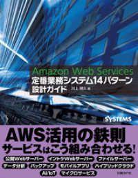 Amazon Web Services 定番業務システム14パターン 設計ガイド Kinoppy電子書籍ランキング