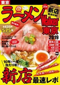 ラーメンWalker東京2019 Kinoppy電子書籍ランキング