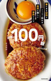 ほぼ100円飯 家にある材料でソッコー作れる最高に楽しい節約レシピ Kinoppy電子書籍ランキング