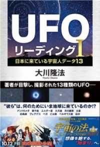 UFOリーディング I Kinoppy電子書籍ランキング