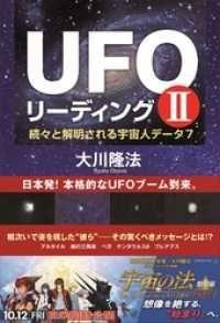 UFOリーディング II Kinoppy電子書籍ランキング