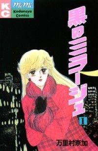 黒のミラージュ ― 1巻/万里村奈加 Kinoppy無料コミック電子書籍