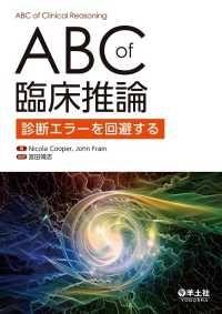 ABC of 臨床推論 ― 診断エラーを回避する Kinoppy電子書籍ランキング
