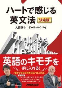 ハートで感じる英文法 決定版/ Kinoppy電子書籍