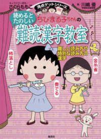 満点ゲットシリーズ ちびまる子ちゃんの読めるとたのしい難読漢字教室 Kinoppy電子書籍ランキング