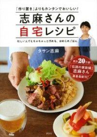 志麻さんの自宅レシピ 「作り置き」よりもカンタンでおいしい! Kinoppy電子書籍ランキング