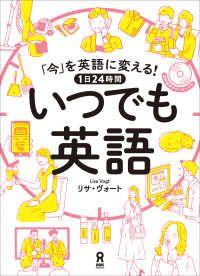 「今」を英語に変える! 1日24時間 いつでも英語 Kinoppy電子書籍ランキング