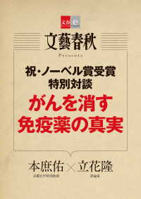 がんを消す免疫薬の真実【文春e-Books】 Kinoppy電子書籍ランキング