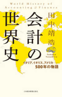 会計の世界史 イタリア、イギリス、アメリカ――500年の物語 Kinoppy電子書籍ランキング