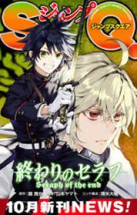 ジャンプSQ.  10月新刊NEWS!/ジャンプSQ.編集部 Kinoppy無料コミック電子書籍
