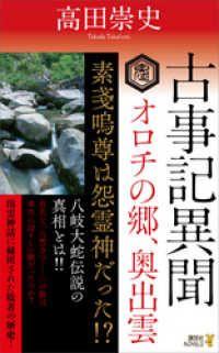 古事記異聞 オロチの郷、奥出雲 Kinoppy電子書籍ランキング
