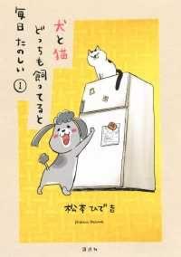 犬と猫どっちも飼ってると毎日たのしい【期間限定試し読み増量版】 ― 1巻/松本ひで吉 Kinoppy無料コミック電子書籍