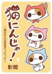猫にんじゃ!【期間限定試し読み増量版】 ― 1巻/影爾 Kinoppy無料コミック電子書籍