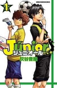 【大増量試し読み版】ジュニオール 1/灰谷音屋 Kinoppy無料コミック電子書籍