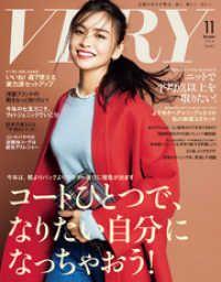 VERY(ヴェリィ) 2018年11月号 Kinoppy電子書籍ランキング
