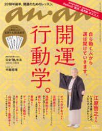 anan(アンアン) 2018年 10月17日号 No.2122 [開運行動学/ ― 秋のパワーチャージ旅] Kinoppy電子書籍ランキング