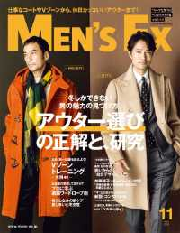 MEN'S EX ― 2018年11月号 Kinoppy電子書籍ランキング