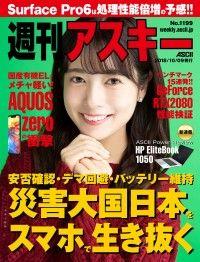 週刊アスキー No.1199(2018年10月9日発行) Kinoppy電子書籍ランキング