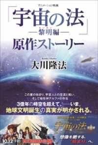 アニメーション映画「宇宙の法ー黎明編ー」原作ストーリー Kinoppy電子書籍ランキング