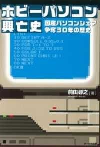 ホビーパソコン興亡史 国産パソコンシェア争奪30年の歴史 Kinoppy電子書籍ランキング