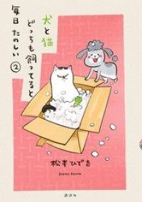 犬と猫どっちも飼ってると毎日たのしい ― 2巻 Kinoppy電子書籍ランキング