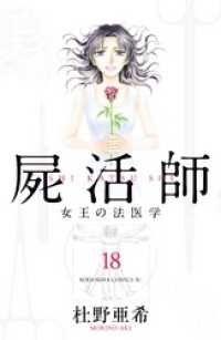 屍活師 女王の法医学 ― 18巻 Kinoppy電子書籍ランキング