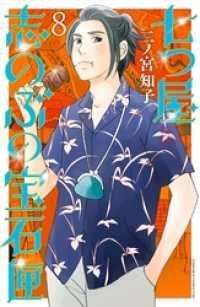 七つ屋志のぶの宝石匣 ― 8巻/Kinoppy人気電子書籍